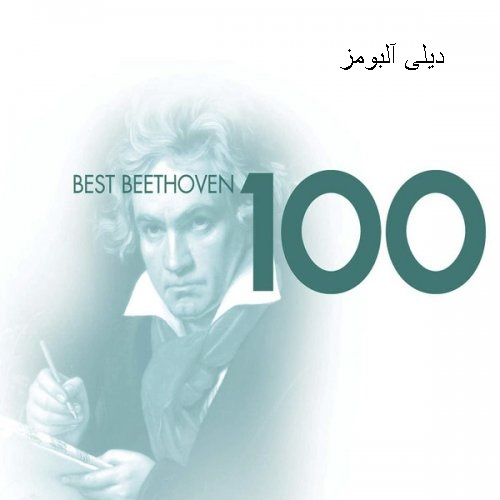 http://rozup.ir/up/dailyalbums/VA-100-Best-Beethoven-iTunes-Version%20(dailyalbums.co.nr)-Album-2007.jpg
