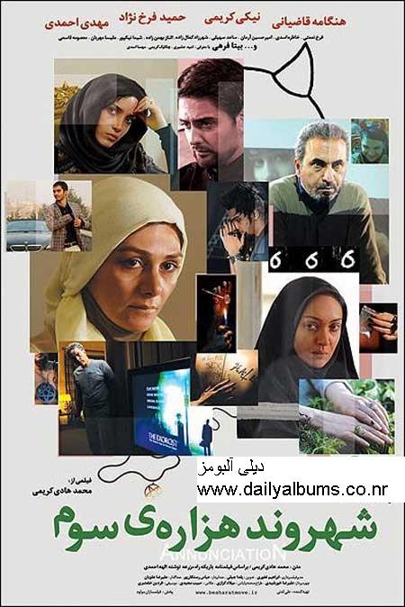 http://rozup.ir/up/dailyalbums/besharate-shahrvande-hezareye-sevom.jpg