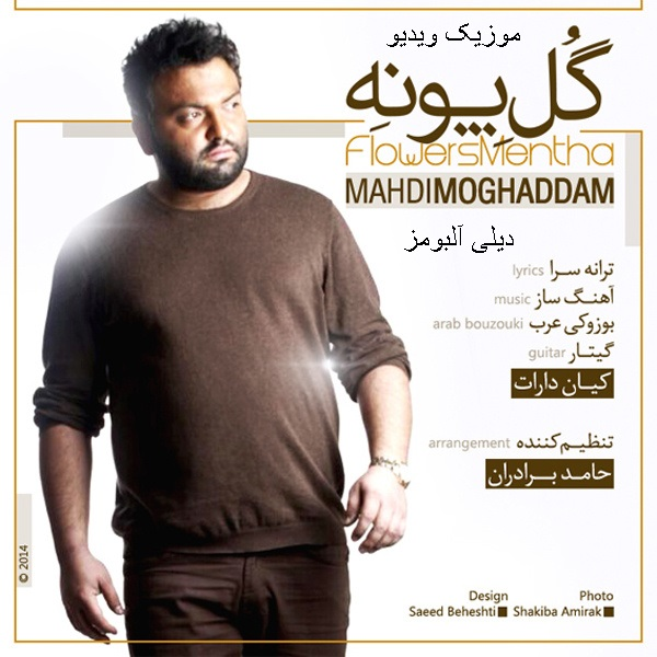 http://rozup.ir/up/dailyalbums/mehdi%20moghaddam%20-%20gole%20pooneh%20(dailyalbums.co.nr).jpg