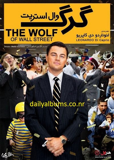 the-wolf-of-wall-street.jpg (400×560)