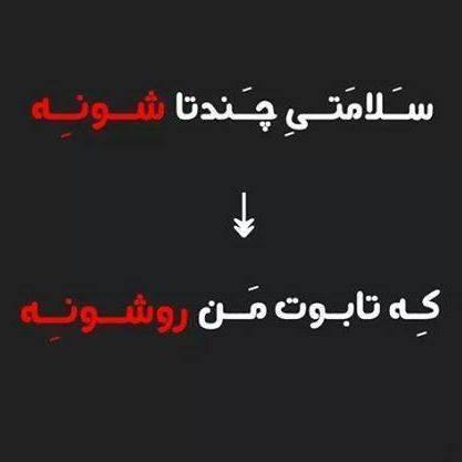 عکس نوشته بسلامتی