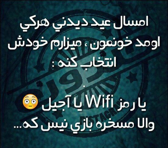 عکس نوشته wifi !