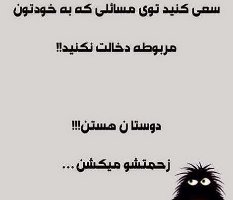 عکس نوشته : دخالت !