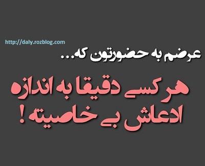 عکس نوشته : ادعا ...