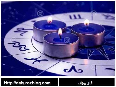 فال روزانه | یکشنبه 2 آذر 1393