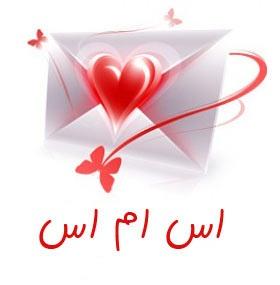 اس ام اس های عاشقانه فارسی