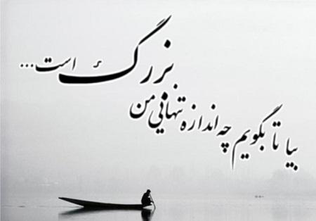 عکس نوشته جدید تنهایی