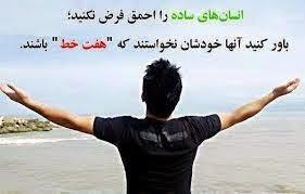 عکس نوشته جالب