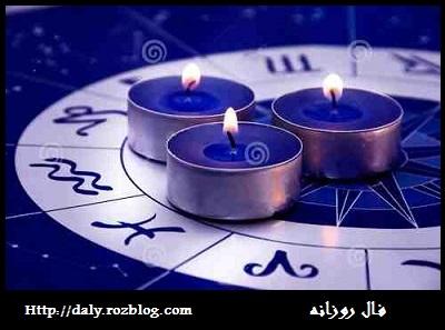 فال روزانه | دوشنبه 6 بهمن 1393