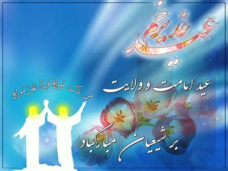 اس ام اس تبریک عید غدیر خم 1393