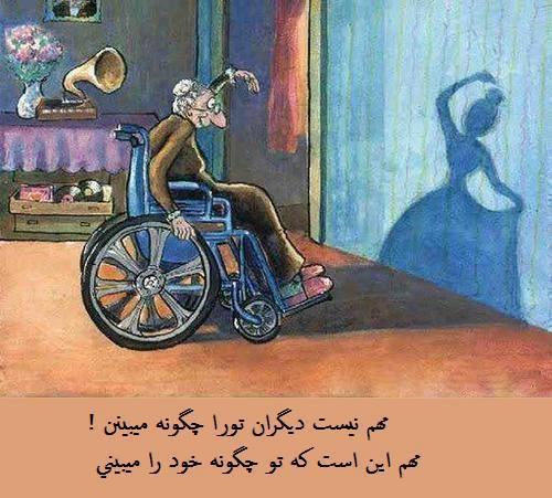 عکس نوشته : آموزنده