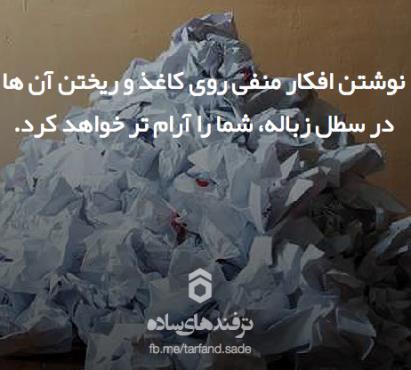 عکس نوشته ترفنده ساده