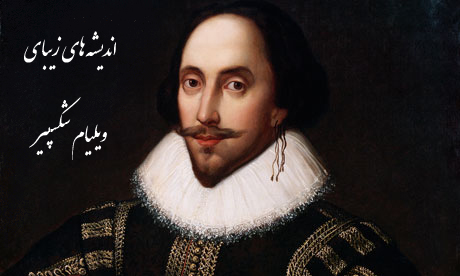 http://rozup.ir/up/daneshgah-elm-va-adab-novin/William-Shakespeare.jpg