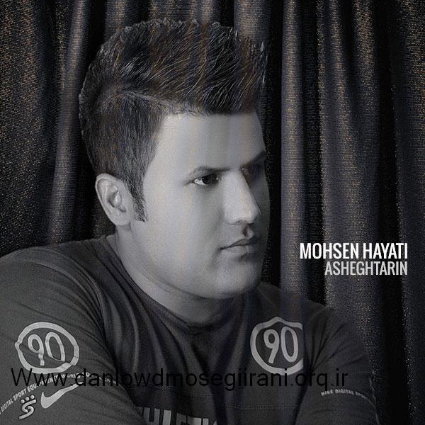 Mohsen Hayati   Ashegh Tarin دانلود آهنگ جدید و فوق العاده زیبا و شنیدنی محسن حیاتی به نام عاشق ترین