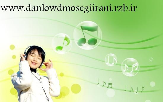 http://rozup.ir/up/danlowdmosegiirani/Pictures/httpdanlowdmosegiirani.rzb_(6).jpg