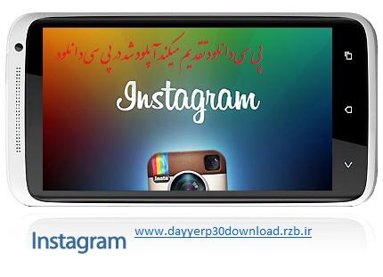 دانلود Instagram - نرم افزار موبایل اینستاگرام