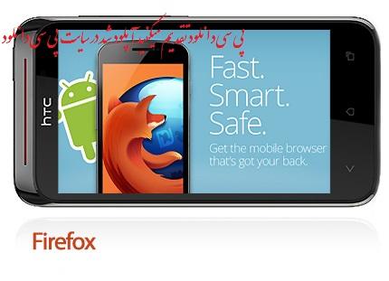 دانلود Mozilla Firefox - نرم افزار موبایل مرورگر اینترنت فایرفاکس