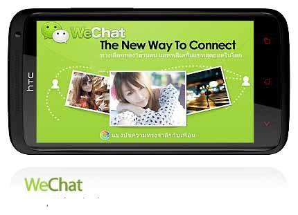 دانلود WeChat - نرم افزار موبایل چت نوشتاری، صوتی و تصویری