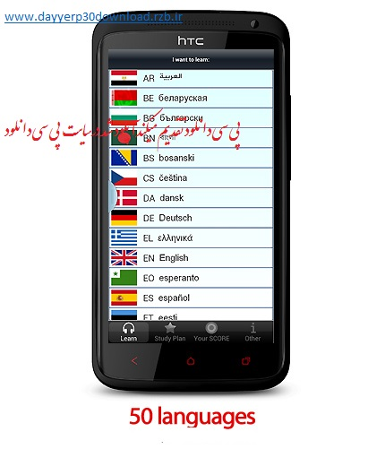 دانلود 50languages - نرم افزار موبایل آموزش 50 زبان زنده دنیا
