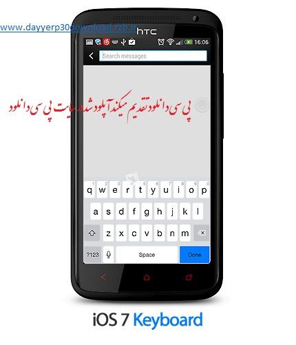 دانلود iOS 7 Keyboard - نرم افزار موبایل صفحه کلید سیستم عامل iOS 7 برای اندروید