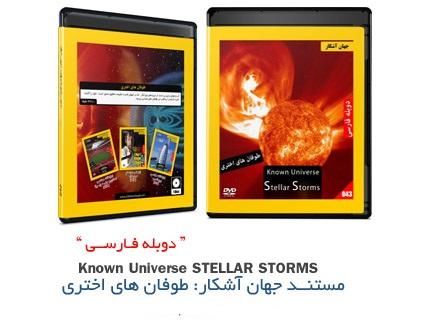 دانلود Known Universe: Stellar Storms - مستند دوبله فارسی جهان آشکار، طوفان های اختری