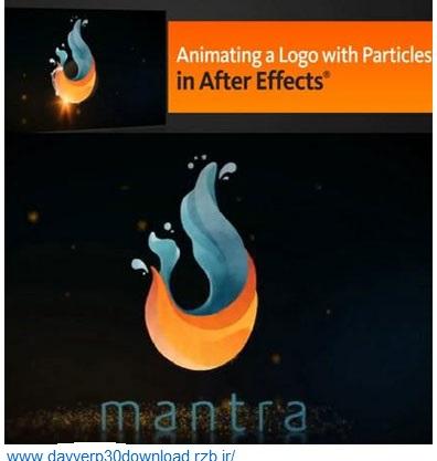 آموزش متحرک سازی لوگو با افتر افکت Animating a Logo with Particles in After Effects