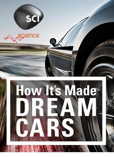 دانلود مستند How Its Made Dream Cars