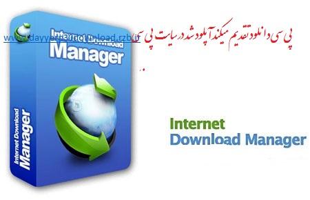 آخرین نسخه دانلود منیجر Internet Download Manager 6.18.4 Final