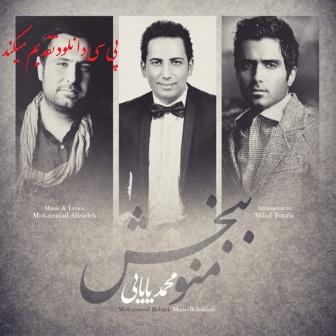 دانلود آهنگ جدید محمد بابای بنام منو ببخش
