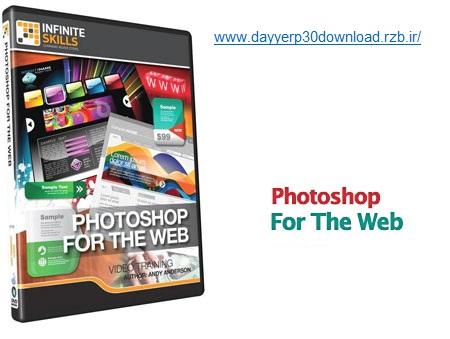 آموزش فتوشاپ برای طراحی سایت Learning Photoshop for The Web