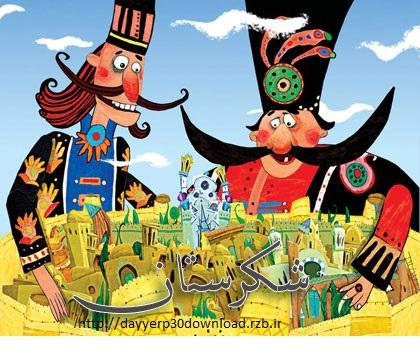 دانلود انیمیشن شکرستان