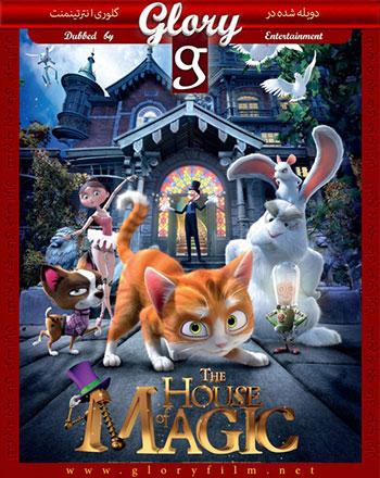 دانلود دوبله فارسی انیمیشن خانه جادو – The House of Magic 2013
