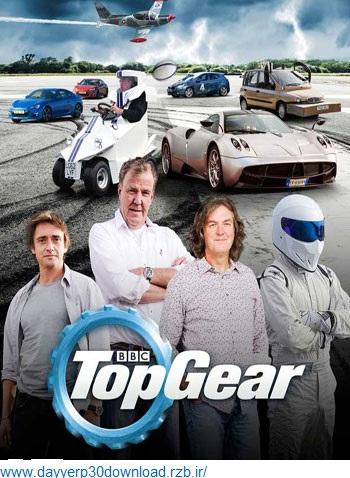 دانلود فصل بیستم مستند تخت گاز Top Gear Season 20 2013