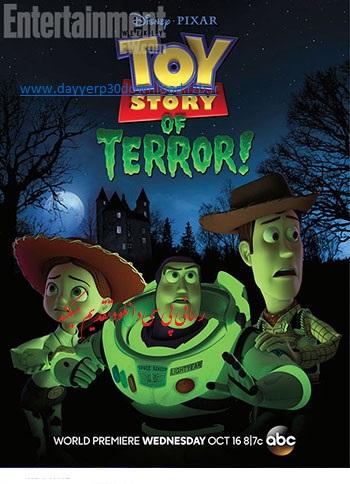 دانلود انیمیشن Toy Story of Terror 2013