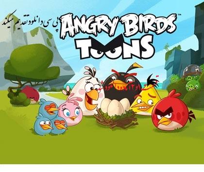 دانلود دوبله فارسی انیمیشن پرندگان خشمگین – Angry Birds Toons 2013قسمت ها3,4