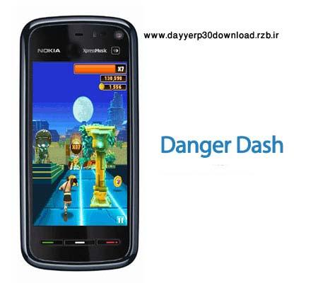 بازی سرگرمکننده Danger Dash 1.0.9 – جاوا