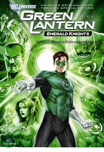 دانلود دوبله فارسی انیمیشن Green Lantern: Emerald Knights