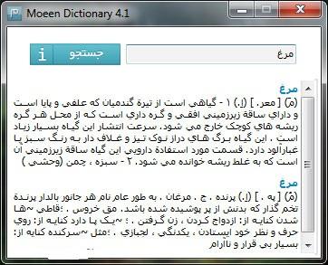 فرهنگ لغت معین – نسخه ۴.۱