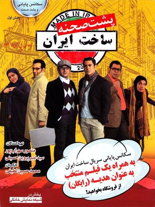 دانلود سریال ساخت ایران قسمت5.10