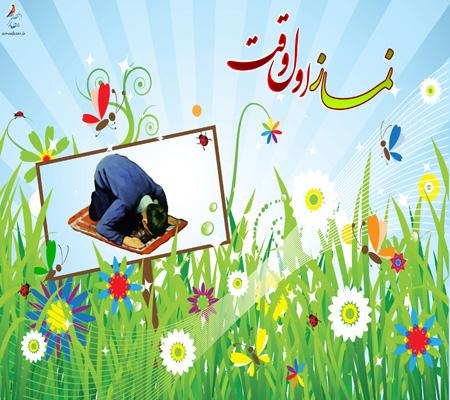 مجموعه احادیث و روایات درباره نماز