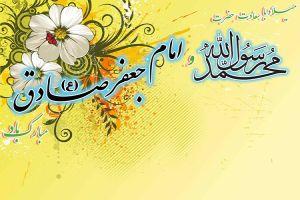 اس ام اس های میلاد پیامبر و امام جعفر صادق