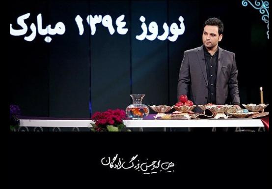 عکسی که امیر حسین بزرگ زادگان در شب عید از احسان علیخانی انداخت