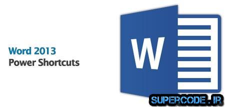 فیلم آموزش میانبرهای مفید ورد ۲۰۱۳ – Word 2013 Power Shortcuts
