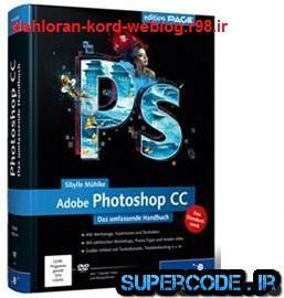 دانلود جدیدترین نسخه فتوشاپ Adobe Photoshop CC 14.2