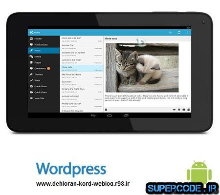 دانلود مدیریت وردپرس در موبایل WordPress 2.6.1 – اندروید