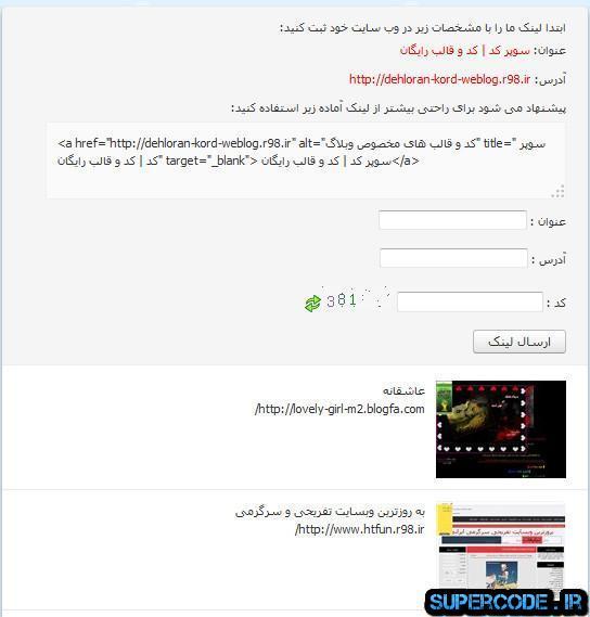 سیستم تبادل لینک سایت