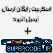 اسکریپت رایگان ارسال ایمیل گروهی + بانک ایمیل