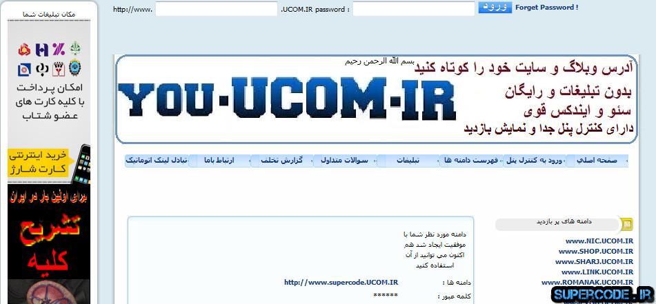 ثبت دامنه رایگان ucom.ir
