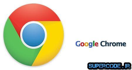 مرورگر محبوب و سریع گوگل کروم Google Chrome 35.0.1916.114