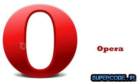 نسخه نهایی مرورگر محبوب Opera 22.0 Build 1471.50 Final